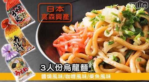 平均最低只要45元起(含運)即可享有【日本高森興產】3人份烏龍麵平均最低只要45元起(含運)即可享有【日本高森興產】3人份烏龍麵:6入/12入/18入,口味:醬燒風味/咖哩風味/柴魚風味。