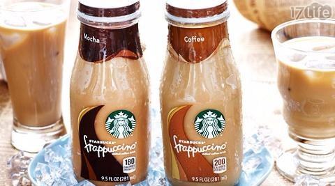 平均最低只要 79 元起 (含運) 即可享有(A)【Starbucks星巴克咖啡】星冰樂咖啡系列(摩卡/咖啡/焦糖) 5瓶/組(B)【Starbucks星巴克咖啡】星冰樂咖啡系列(摩卡/咖啡/焦糖) ..
