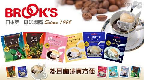 平均最低只要17元起(含運)即可享有日本【BROOK'S 布魯克斯】綜合濾掛咖啡(36入/盒):36入/72入/144入。