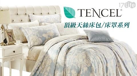 只要1880元起(含運)即可購得原價最高12800元頂級天絲TENCEL床包/床罩系列1組:(A)鋪棉兩用被床包四件組-標準雙人/雙人加大/雙人特大(B)鋪棉兩用被床罩六件組-標準雙人/雙人加大;多款花色任選。