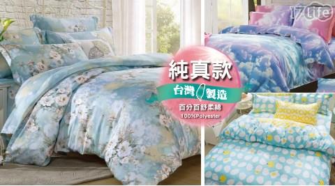 只要389元起(含運)即可購得【MIT嚴選】原價最高3480元100%舒柔棉被套床包寢具組系列1組:(A)單人兩件式床包組/(B)三件式床包組-雙人/雙人加大/(C)單人三件式薄被套床包組/(D)四件式薄被套床包組-雙人/雙人加大/(E)雙人四件式涼被床包組/(F)薄被套-單人/雙人;多款..
