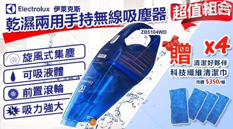 只要 1,380 元 (含運) 即可享有原價 3,980 元 【Electrolux伊萊克斯】乾濕兩用手持式吸塵器ZB5104 (加贈送奈米清潔巾4條)