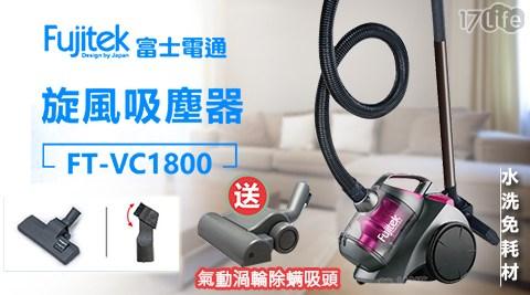 只要2,480元(含運)即可享有【Fujitek 富士電通】原價4,980元旋風集塵免耗材吸塵器(FT-VC1800)+氣動渦輪除螨吸頭(ZE013) 1組NT$2480 原價$4980 含只要2,4..