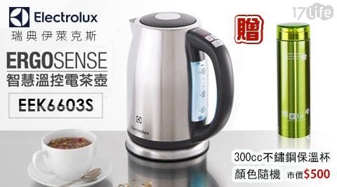 只要1,890元(含運)即可享有【Electrolux伊萊克斯】原價3,980元1.7L 智慧溫控電茶壺(EEK6603S/EEK6603)1台,享保固1年,加贈不銹鋼保溫杯(顏色隨機出貨)。