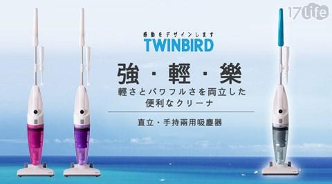 平均每台最低只要918元起(含運)即可購得【日本Twinbird】手持直立兩用吸塵器(TC-5121TW)1台/2台/5台,顏色:粉紅色/地中海藍/薰衣草紫,享1年保固。