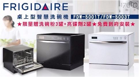 只要13,990元(含運)即可享有原價19,900元【Frigidaire美國富及第 】FDW-5001T FDW-5003T 桌上型智慧洗碗機 黑白2色 1台/組