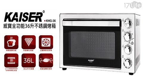 只要3,580元(含運)即可享有【KAISER威寶】原價4,990元全功能36升不銹鋼烤箱KHG-36只要3,580元(含運)即可享有【KAISER威寶】原價4,990元全功能36升不銹鋼烤箱KHG-..