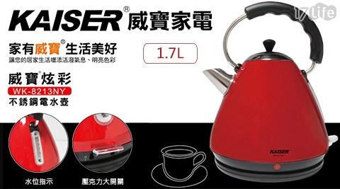 只要1530元(含運)即可購得【KAISER威寶】原價2980元1.7L炫彩不銹鋼電水壺(WK-8213NY)1台,享1年保固。