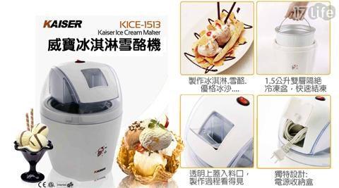 平均最低只要 890 元起 (含運) 即可享有(A)【KAISER威寶】冰淇淋雪酪機KICE-1513 1入/組(B)【KAISER威寶】冰淇淋雪酪機KICE-1513 2入/組