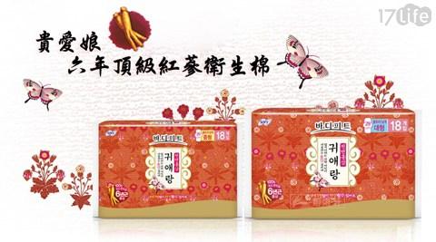 平均最低只要12元起(含運)即可享有【韓國Sofy】貴愛娘六年頂級紅蔘衛生棉:3包54片/6包108片/12包216片(18片/包),尺寸:25cm/29cm 。