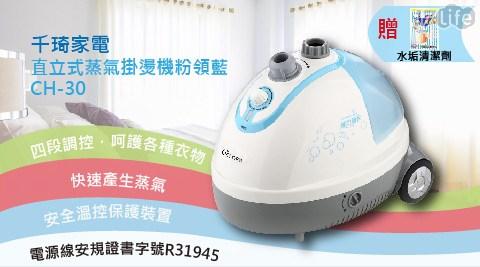 平均每台最低只要1,590元起(含運)即可購得【千琦家電】直立式蒸氣掛燙機(CH-30)1台/2台,保固一年。
