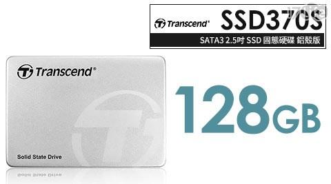 只要2,049元(含運)即可享有【Transcend 創見】原價2,290元128G 2.5吋7mm SATA3 SSD固態硬碟(370S)只要2,049元(含運)即可享有【Transcend 創見】..