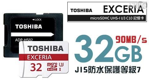 只要499元(含運)即可享有【東芝 TOSHIBA】原價680元32GB EXCERIA microSDHC UHS-I U3 C10記憶卡90MB/s只要499元(含運)即可享有【東芝 TOSHIB..
