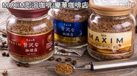 平均每罐最低只要149元起(含運)即可享有【AGF】日本暢銷MAXIM即溶咖啡/豪華咖啡店1罐/3罐/6罐/10罐/12罐(80g/罐),多口味任選。