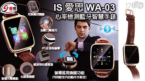 平均最低只要2,280元起(含運)即可享有【IS】心率偵測通訊錄同步藍牙智慧手錶(WA-03)平均最低只要2,280元起(含運)即可享有【IS】心率偵測通訊錄同步藍牙智慧手錶(WA-03)1入/2入/..