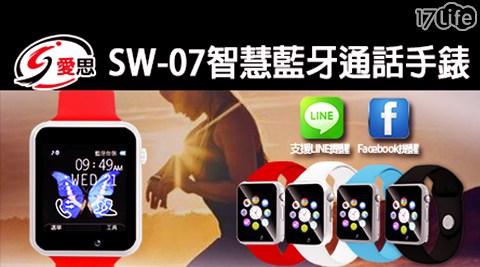 只要880元(含運)即可享有【IS】原價1,980元SW-07 智慧藍牙通話手錶1入(福利品),顏色:白色/紅色/藍色/黑色。(保固3個月)