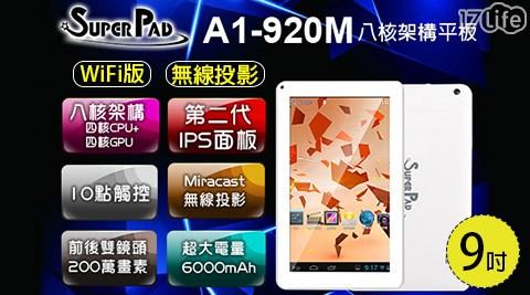 只要2,480元起(含運)即可享有【Super Pad】原價最高4,480元A1-920M WIFI版 無線投影 9吋 八核架構平板(1G/8G)1台:(A)一般版 (加贈內含保護貼(已預貼)+變壓器..