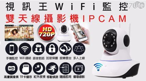 平均最低只要 880 元起 (含運) 即可享有(A)視訊王 WIFI監控雙天線攝影機IPCAM 1入/組(B)視訊王 WIFI監控雙天線攝影機IPCAM 2入/組(C)視訊王 WIFI監控雙天線攝影機IPCAM 4入/組