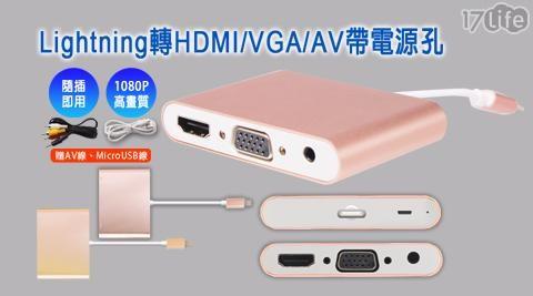 平均最低只要 980 元起 (含運) 即可享有(A)Lightning轉HDMI/VGA/AV帶電源孔 1入/組(B)Lightning轉HDMI/VGA/AV帶電源孔 2入/組(C)Lightning轉HDMI/VGA/AV帶電源孔 4入/組