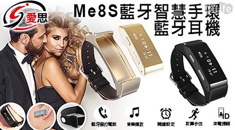 平均最低只要990元起(含運)即可享有IS Me8S 藍牙智慧手環 藍牙耳機:1入/2入/3入,顏色:黑/金。