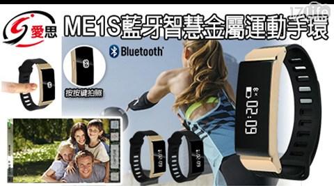 平均最低只要580元起(含運)即可享有【IS】ME1S-藍牙智慧金屬運動手環:1入/2入/4入,顏色:黑/金。