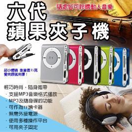 第六代 蘋果夾子機 MP3隨身聽 micro SD 插卡式隨身碟