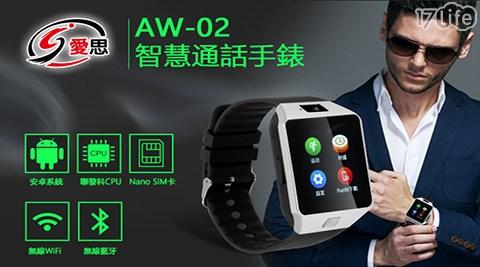 平均每支最低只要2,280元起(含運)即可購得【IS】聯發科藍牙智慧通話手錶(AW-02)1支/2支/3支,保固六個月。