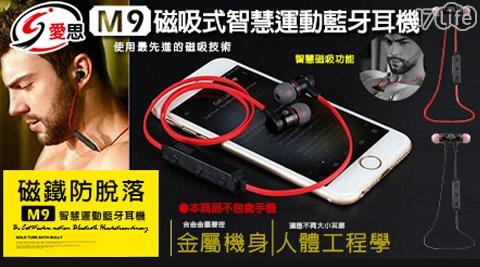 平均每入最低只要772元起(含運)即可購得IS M9 磁吸式智慧運動藍牙耳機-黑:1入/2入/4入,購買即享3個月保固服務!