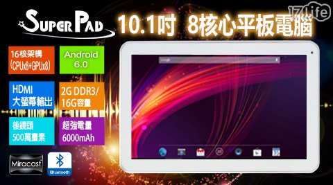 只要3,980元起(含運)即可享有原價最高5,780元Super pad 10.1吋八核心平板電腦1台:(A)一般版(內含保護貼(已預貼)+變壓器+USB線)/(B)豪華版(內含保護貼(已預貼)+變壓器+USB線+耳機+觸控筆(顏色隨機)+專用皮套+8GB TF卡),均享保固1年。