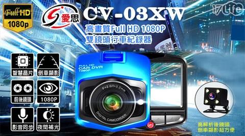 平均最低只要1,180元起(含運)即可享有【IS】CV-03XW 140度高畫質Full HD 1080P雙鏡頭行車紀錄器平均最低只要1,180元起(含運)即可享有【IS】CV-03XW 140度 高..