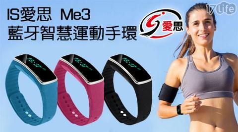 平均每入最低只要680元起(含運)即可購得【IS愛思】Me3藍牙智慧運動手環1入/2入/3入,顏色:桃紅/黑/藍。