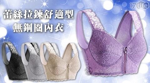 平均每件最低只要269元起(含運)即可購得蕾絲拉鍊舒適型無鋼圈內衣1件/2件/4件/6件,多色多尺寸任選。