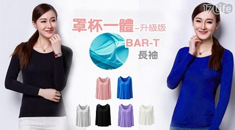 平均每件最低只要199元起(含運)即可購得最新升級版莫代爾長袖T-BRA打底衫任選1件/2件/4件/8件10件,顏色:黑色/灰色/寶藍/白色/粉色,尺寸:M/L/XL/XXL。