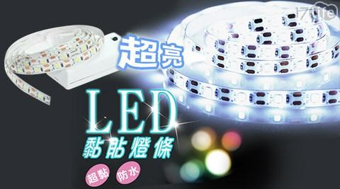 平均每入最低只要79元起(含運)即可購得【Incare】居家萬用防水黏貼式LED燈1入/2入/4入/8入/16入/32入。