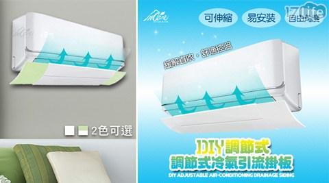 平均每入最低只要469元起(含運)即可購得調節式冷氣引流空調板任選1入/2入/4入/8入,顏色:優雅白/清新白綠。