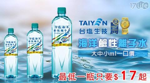 只要399元(含運)即可享有【台鹽】原價580元海洋鹼性離子水-大中小ml一口價1箱,多規格任選。