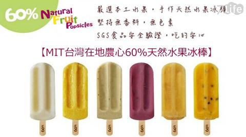 平均每支最低只要36元起(含運)即可購得MIT台灣在地農心60%天然水果冰棒1支/40支/44支/80支(90g±10%/支),口味任選:芒果/釋迦/葡萄/鳳梨/百香果/香蕉牛奶,購滿22支免運。