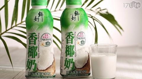 平均最低只要 35 元起 (含運) 即可享有(A)【半天水】泰國原裝進口100%鮮剖香椰奶(600ml/瓶) 12瓶/組(B)【半天水】泰國原裝進口100%鮮剖香椰奶(600ml/瓶) 24瓶/組
