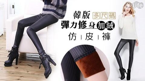 平均每件最低只要239元起(含運)即可購得韓版多尺碼高彈力修身加絨仿皮褲1件/2件/4件/6件/8件,款式:素面/條紋(寬/細),多尺寸任選。