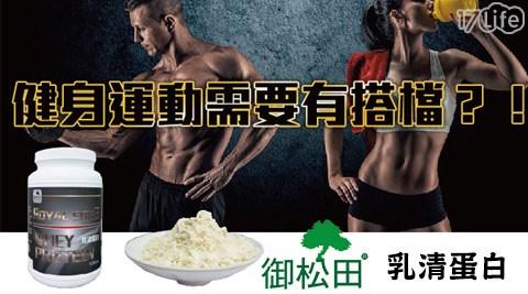 平均最低只要849元起(含運)即可享有【御松田】乳清蛋白1罐/2罐/4罐(1000g/罐)。