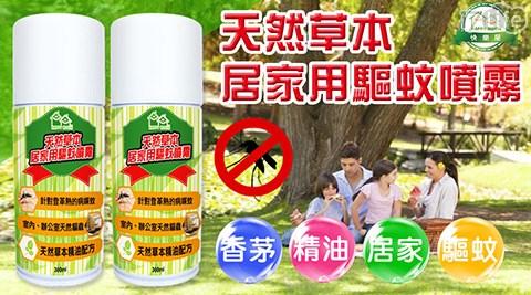 平均每瓶最低只要139元起(含運)即可購得【HAPPY HOUSE】天然草本居家用驅蚊噴霧1瓶/3瓶/8瓶/12瓶(300ml/瓶)。