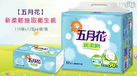 平均最低只要739元起(含運)即可享有【五月花】新柔韌抽取衛生紙1箱/2箱(110抽x12包x6袋/箱)。