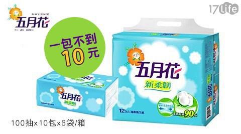 平均最低只要589元起(含運)即可享有【五月花】新柔韌抽取式衛生紙(100抽x10包x6袋/箱):1箱/2箱。