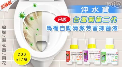平均最低只要95元起(含運)即可享有【沖水寶】台灣製第二代加強版馬桶自動清潔芳香抑菌液(日版)1瓶/3瓶/6瓶/10瓶/15瓶/20瓶,三種香味選擇。