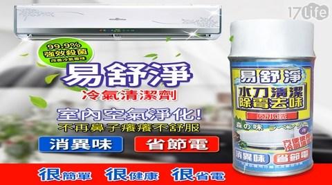 平均最低只要169元起(含運)即可享有【易舒淨】日本技術移轉台灣製造 免水洗冷氣清潔劑平均最低只要169元起(含運)即可享有【易舒淨】日本技術移轉台灣製造 免水洗冷氣清潔劑:1入/2入/4入/8入。