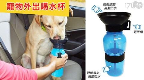 平均最低只要 110 元起 (含運) 即可享有(A)【Auto Dog Mug】寵物外出喝水杯 1入/組(B)【Auto Dog Mug】寵物外出喝水杯 2入/組(C)【Auto Dog Mug】寵物..