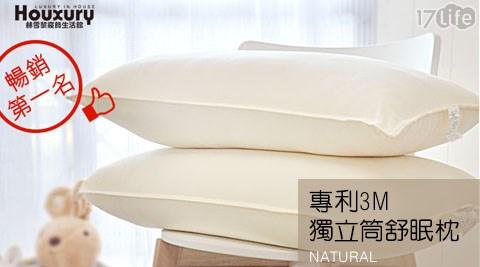 平均每個最低只要475元起(含運)即可購得【3M】吸濕排汗獨立筒舒眠枕1個/2個。