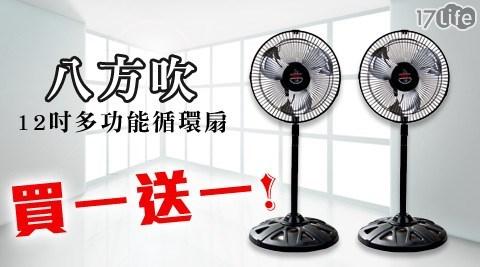 只要799元(含運)即可購得【金展輝】原價2560元八方吹多功能循環扇(12吋)1台,購買即享買一送一優惠!