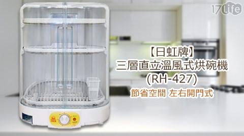 只要1,190元(含運)即可享有【日虹牌】原價1,990元三層直立溫風式烘碗機(RH-427)只要1,190元(含運)即可享有【日虹牌】原價1,990元三層直立溫風式烘碗機(RH-427)1台,享1年保固。
