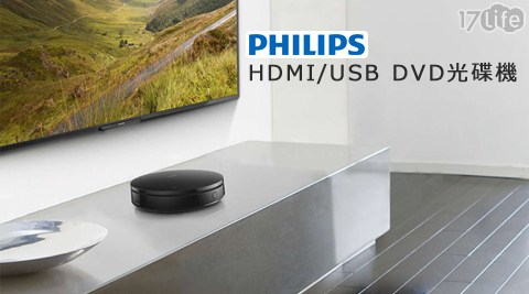 只要 1,570 元 (含運) 即可享有原價 2,190 元 【PHILIPS飛利浦】HDMI/USB DVD光碟機 DVP2980